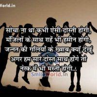 Friendship Dosti Naughty Shayari in Hindi