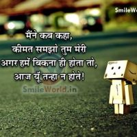 Sad Love Tanha Alone Quotes Status in Hindi Images