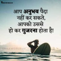 Life Experience Quotes in Hindi Satya Vachan Images