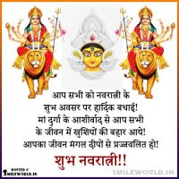 Navratri Wishes Greetings in Hindi With Images