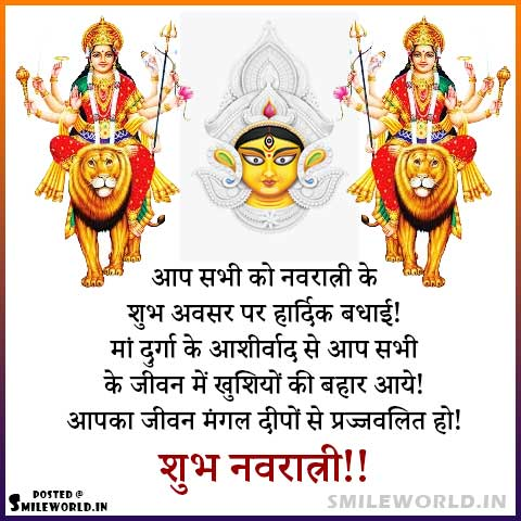 Shubh Navratri Wishes Greetings in Hindi With Images