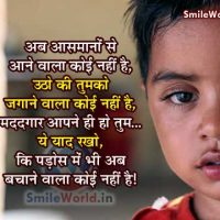 Alone Dard Thoughts Motivational Sad Shayari in Hindi