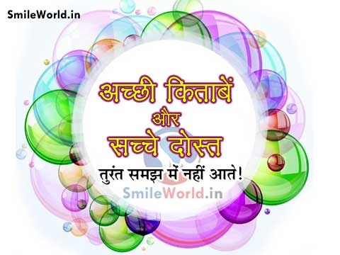 Sache Dost True Friend Quotes in Hindi With Images