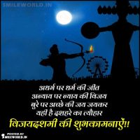 Vijaya Dashami Dussehra Greetings and Wishes in Hindi