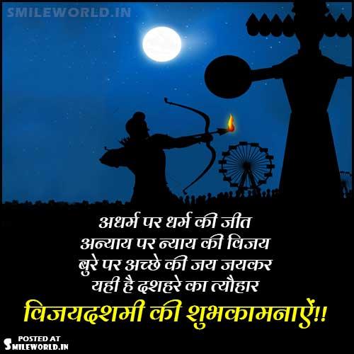 Vijaya Dashami Dussehra Greetings and Wishes in Hindi