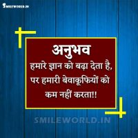 Anubhav Experience Quotes and Sayings in Hindi on Life