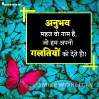 Anubhav Experience and Galtiyan Mistake Quotes in Hindi