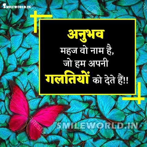 Anubhav Experience and Galtiyan Mistake Quotes in Hindi