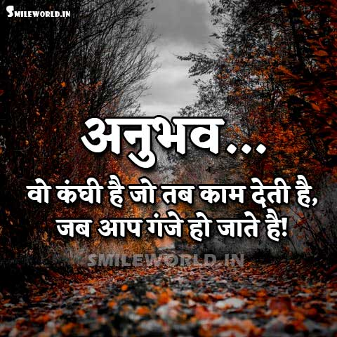 great anmol vachan quotes on experience anubhav in hindi