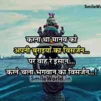 Burai Bad Habits Quotes in Hindi Anmol Vachan
