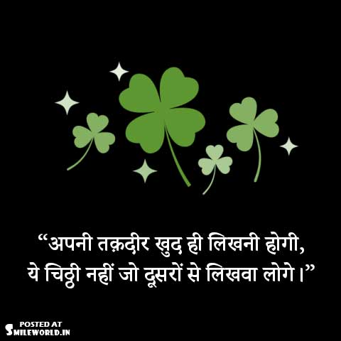 Motivational Powerful Quotes On Destiny Taqdeer In Hindi