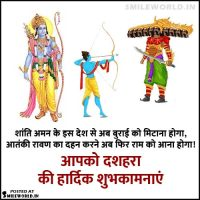 Dussehra Wishes in Hindi With Images