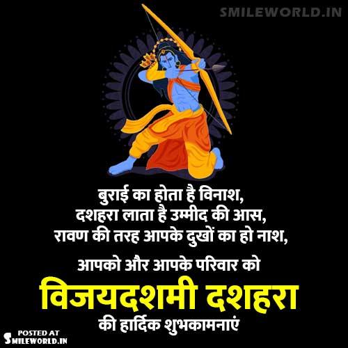 Dussehra Vijaya Dashami Wishes in Hindi Greetings Images