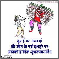 Dussehra Wishes Greetings in Hindi With Images