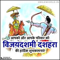 Dussehra Wishes in Hindi With Images for Facebook