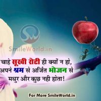 Mehnat Ki Sukhi Roti Hard Work Quotes in Hindi With Images