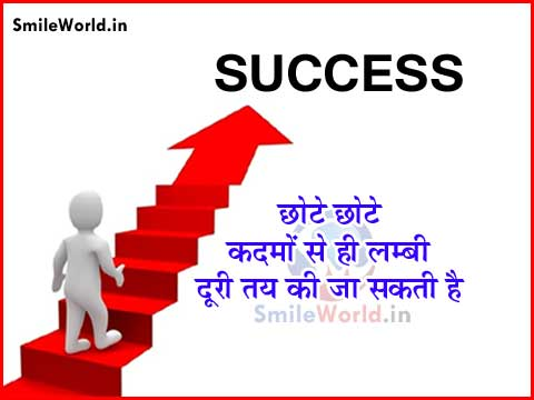 Short Hindi Quotes on Success with Images