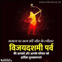 Wish You A Very Happy Dussehra Wishes in Hindi