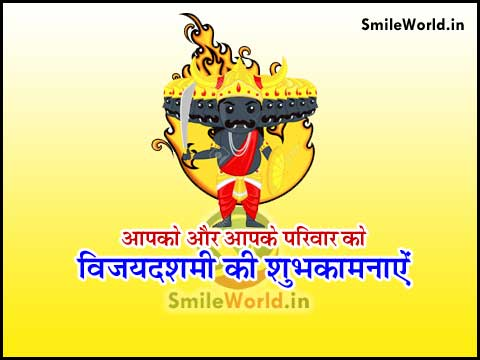 Vijaya Dashami Shubhakamana in Hindi Greetings