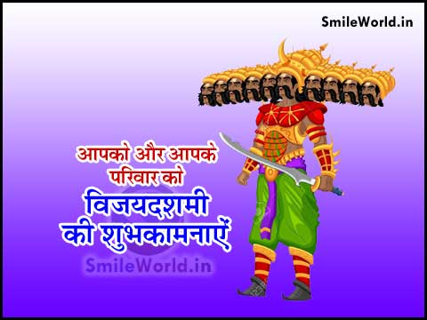 Dussehra Ki Hardik Shubh Kamna in Hindi With Images
