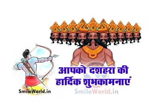 Hindi Dussehra Wishes and Greeting Cards With Picture