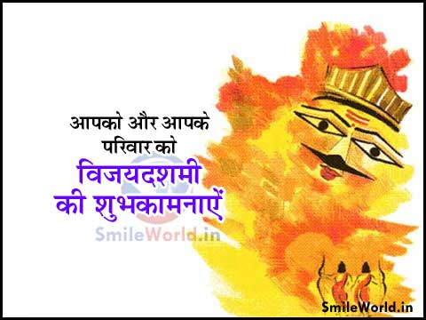 Vijaya Dashami Ki Hardik Shubhkamnaye in Hindi for Whatsapp