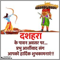Happy Dussehra Wishes Greetings in Hindi Images