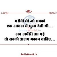 Poor and Rich Amiri Garibi Quotes in Hindi