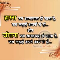 Relationship Haar Jeet Quotes in Hindi Anmol Vachan