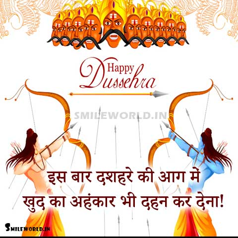 Happy Dussehra Quotes Wishes in Hindi With Images