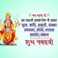 Shubh Navratri Images and Greeting Cards in Hindi