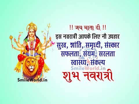 Shubh Navratri Images and Greeting Cards in Hindi