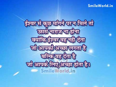 Ishwar Bhagwan God Quotes in Hindi With Images