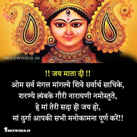 Jai Mata Di Navratri Wishes in Hindi with Images