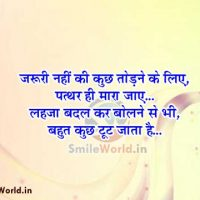 Boli Bhasha Tongue Quotes in Hindi Anmol Vachan
