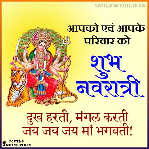 Navratri Wishes Greeting Wallpapers in Hindi With Images