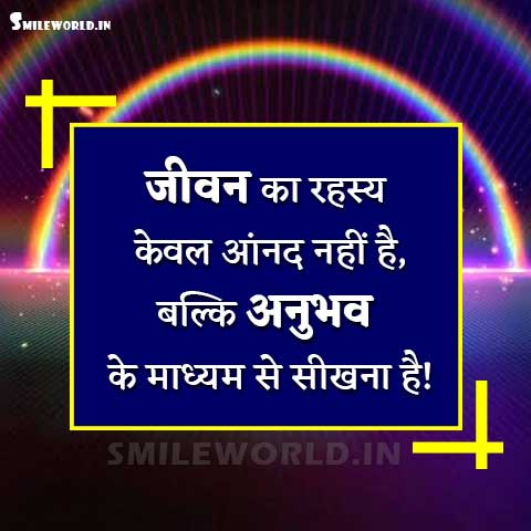Learning Sikhna Experience Anubhav Quotes in Hindi