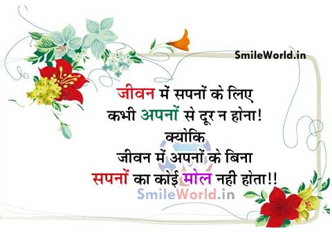 Sapne Dream Relationship Quotes in Hindi with Images