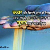 Guroor Pride Quotes in Hindi Anmol Vachan
