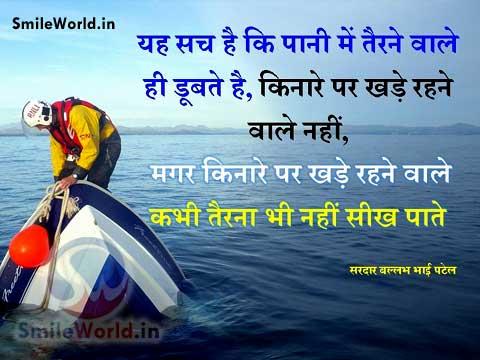 Sardar Vallabhbhai Patel Quotes in Hindi Anmol Vachan