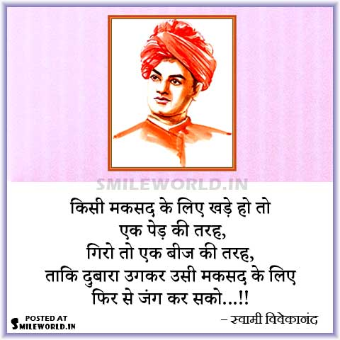Swami Vivekananda Motivational Quotes in Hindi