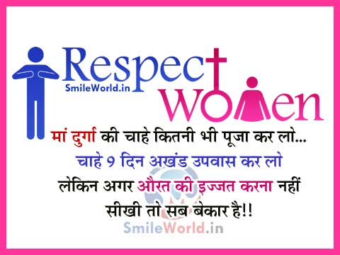 Aurat Ki Izzat Navratri Vrat Fasting Respect Women Quotes in Hindi