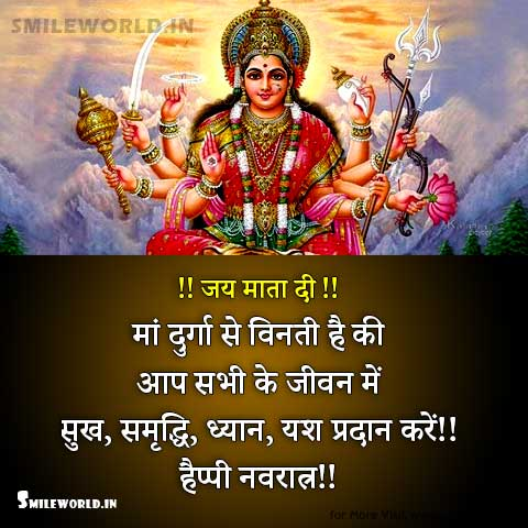 Happy Navratri Wishes in Hindi for Facebook Status
