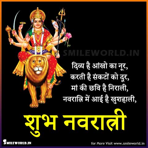 Happy Shubh Navratri  Wishes Greetings in Hindi Font Messages