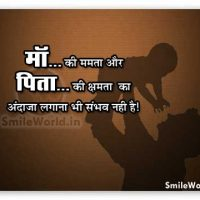 Mother Father Quotes in Hindi Sayings on Mata Pita