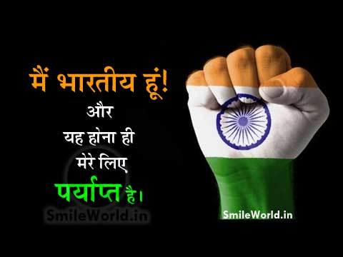 Proud To Be an Indian Quotes in Hindi With Images