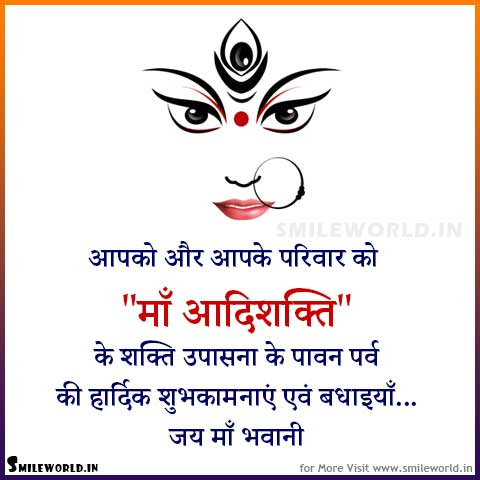 Navratri Best Wishes in Hindi With Images Status