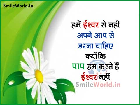 Great Quotes and Sayings on Ishwar Sin Paap in Hindi