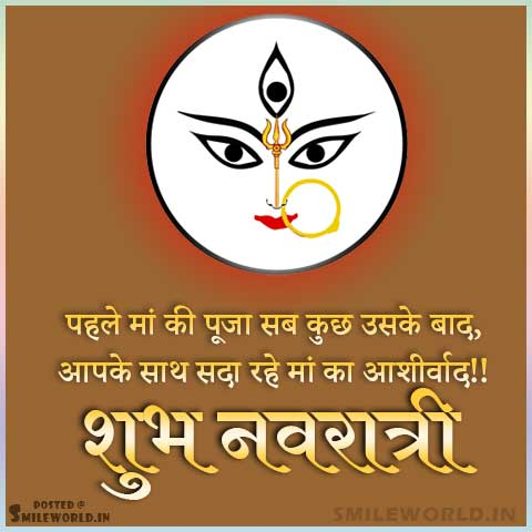 Happy Navratri Shubh Navratri Wishes in Hindi With Images