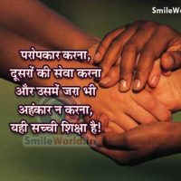 Helping Hands Madad Help Quotes in Hindi